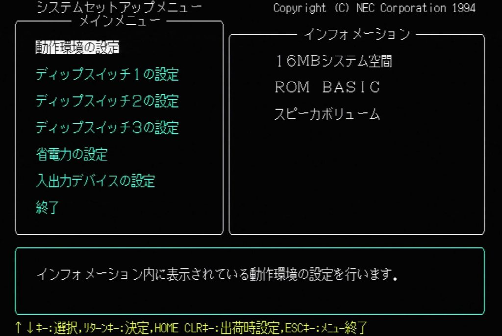 PC9821 BIOS - Operating Environment Settings