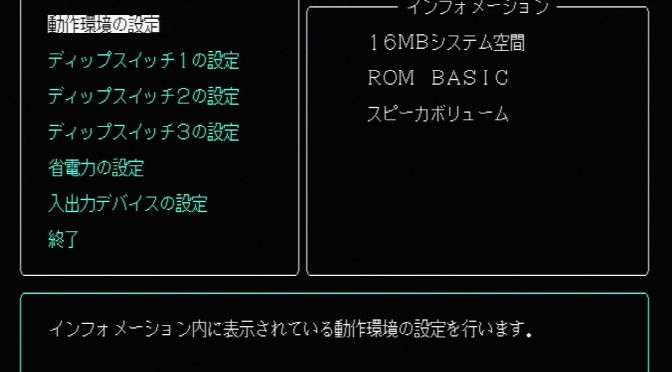 NEC PC-9821 BIOS Translation