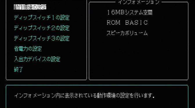 PC9821 BIOS - Operating Environment Settings