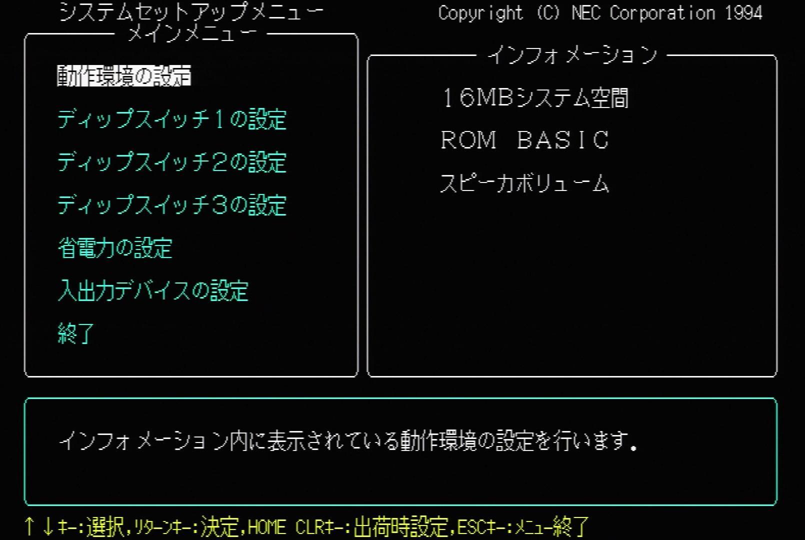 NEC PC-9821 BIOS Translation - retrostuff