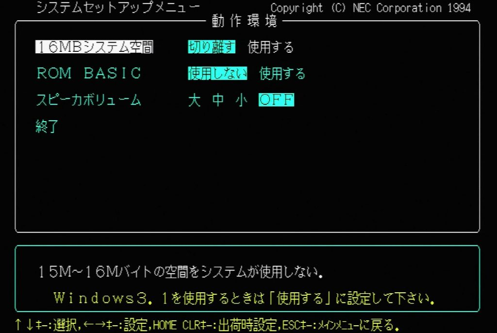 PC9821 BIOS - 16MB Memory Hole