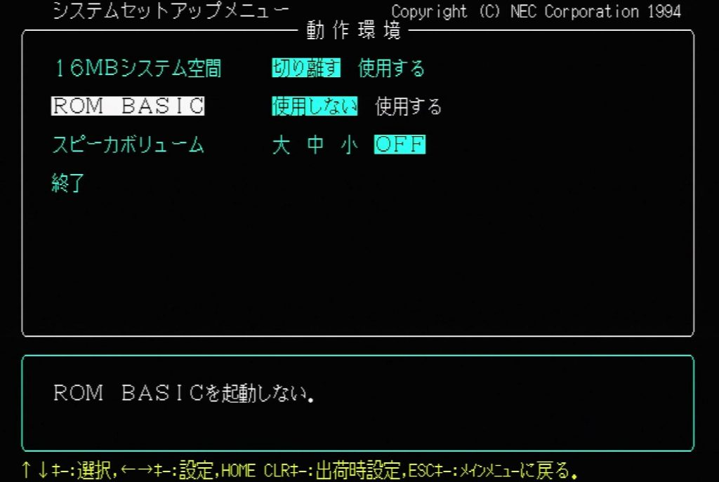 PC9821 BIOS - ROM BASIC