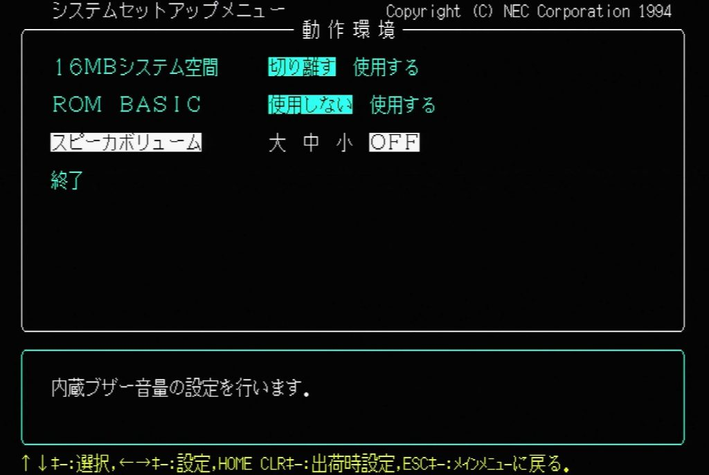 PC9821 BIOS - Speaker Volume