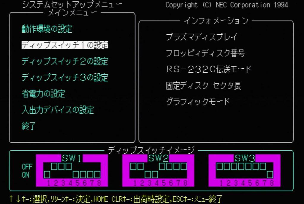 PC9821 BIOS - DIP Switch 1 Settings