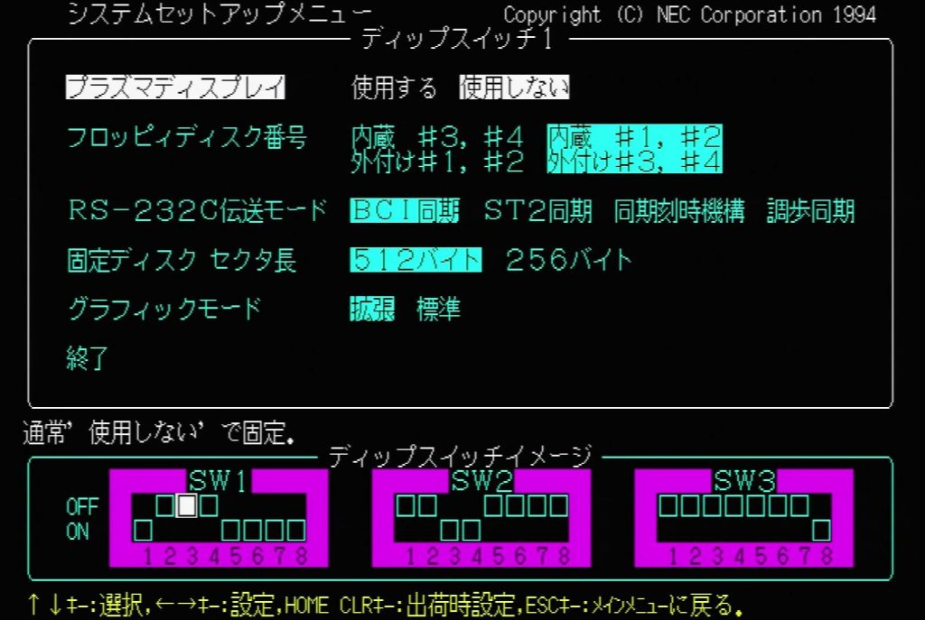 PC9821 BIOS - Plasma Display