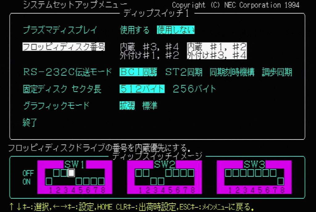 PC9821 BIOS - Floppy Disk Sequence