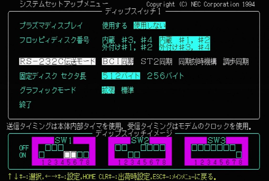 PC9821 BIOS - RS-232C Transmission Mode