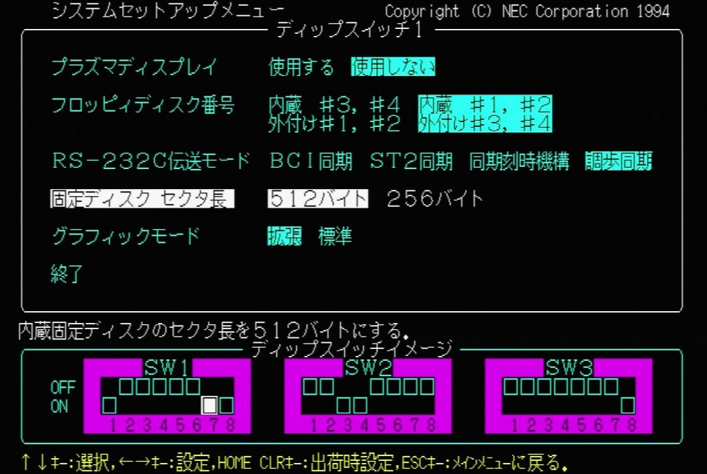 PC9821 BIOS - Hard Disk Sector Size