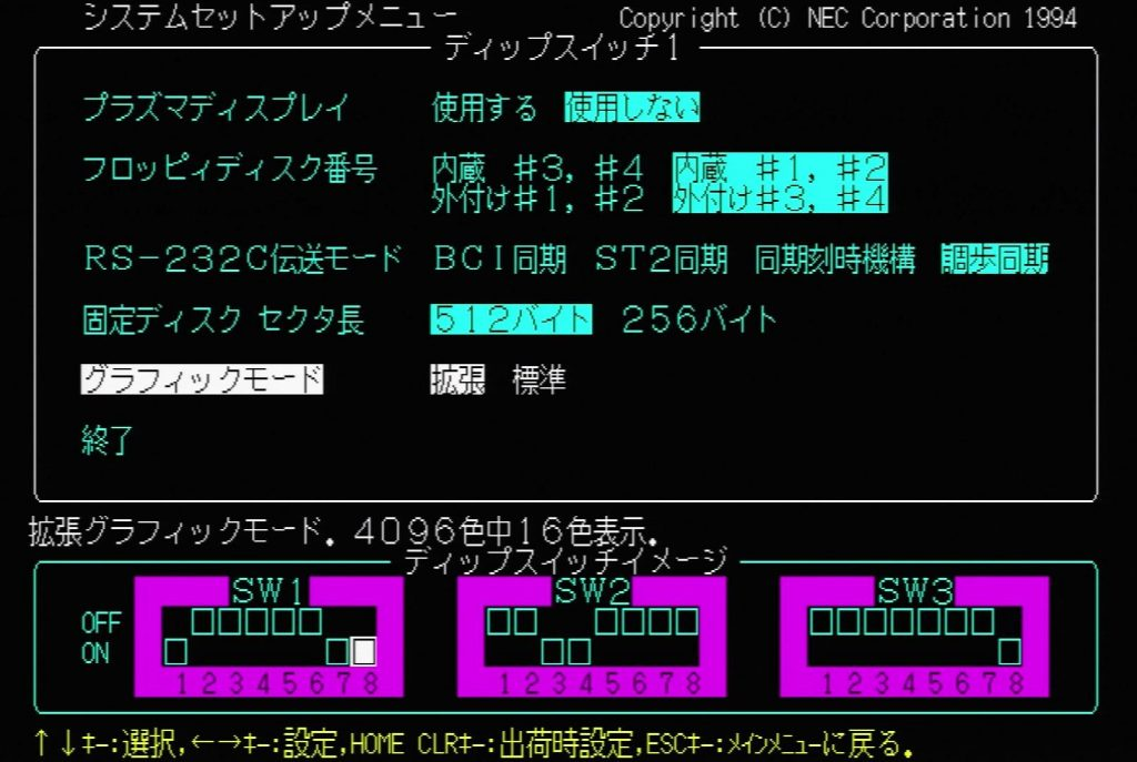 PC9821 BIOS - Graphics Mode