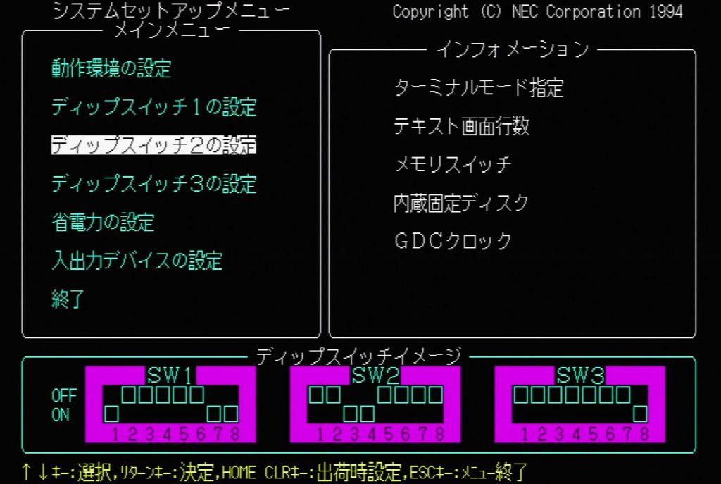 PC9821 BIOS - DIP Switch 2 Settings