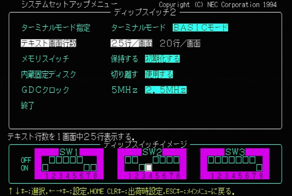 PC9821 BIOS - Lines of Text per Screen