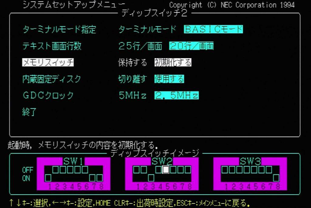 PC9821 BIOS - Memory Switch