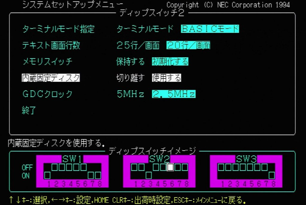 PC9821 BIOS - Internal Hard Disk