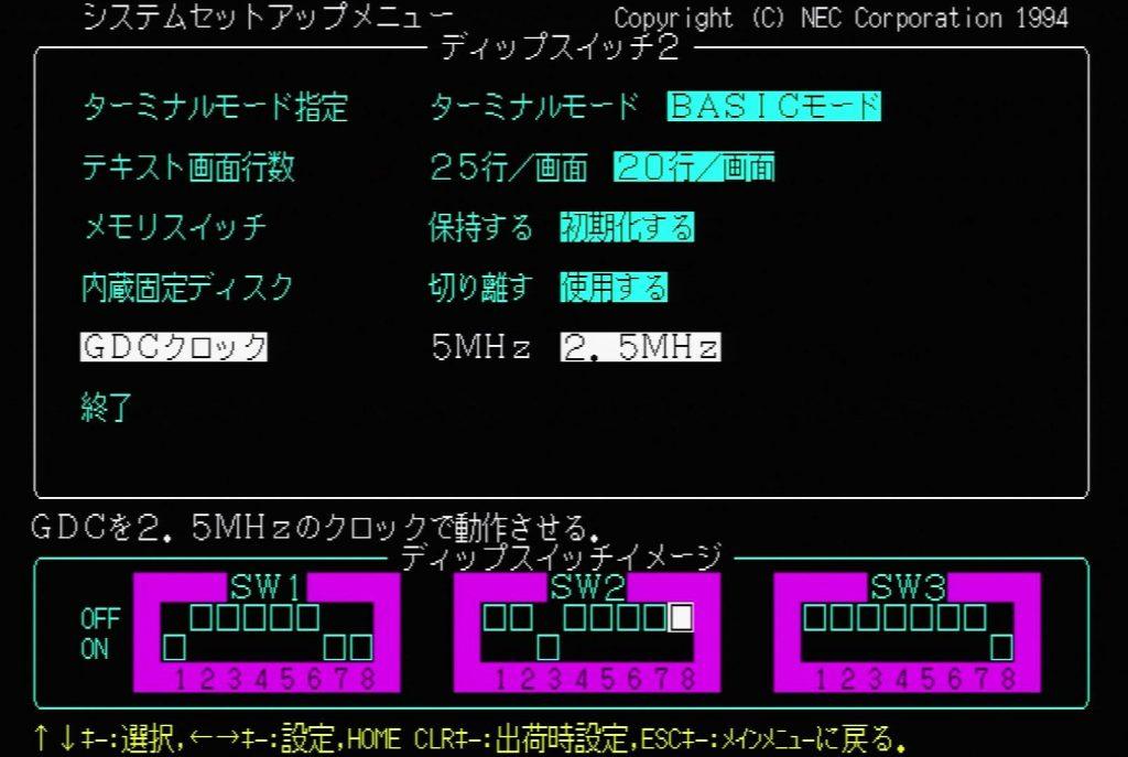 PC9821 BIOS - GDC Clock