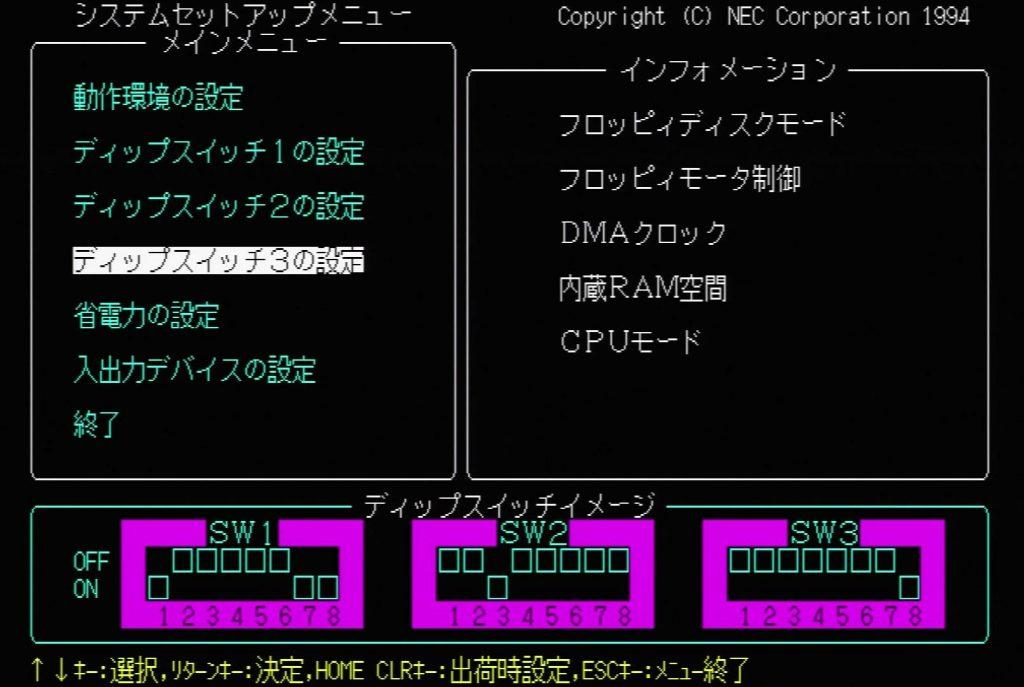 PC9821 BIOS - DIP Switch 3 Settings