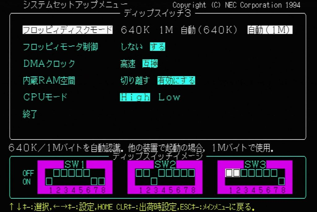 PC9821 BIOS - Floppy Disk Mode