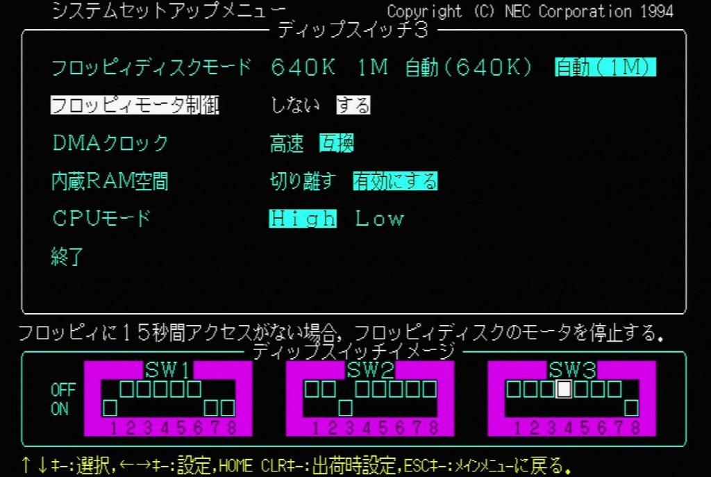 PC9821 BIOS - Floppy Motor Control