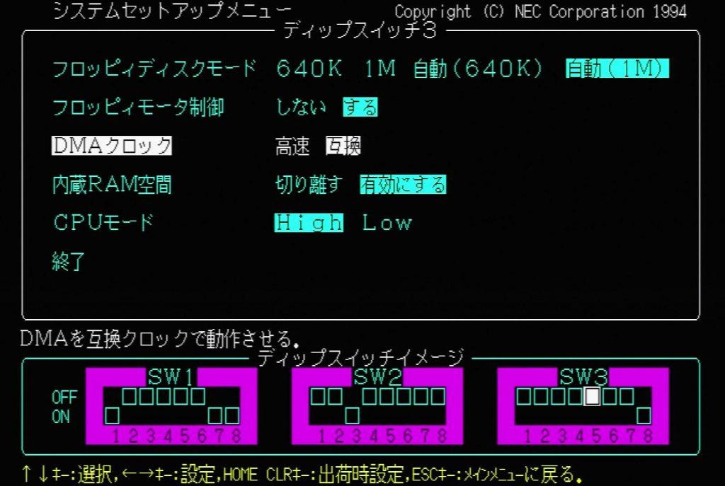 PC9821 BIOS - DMA Clock