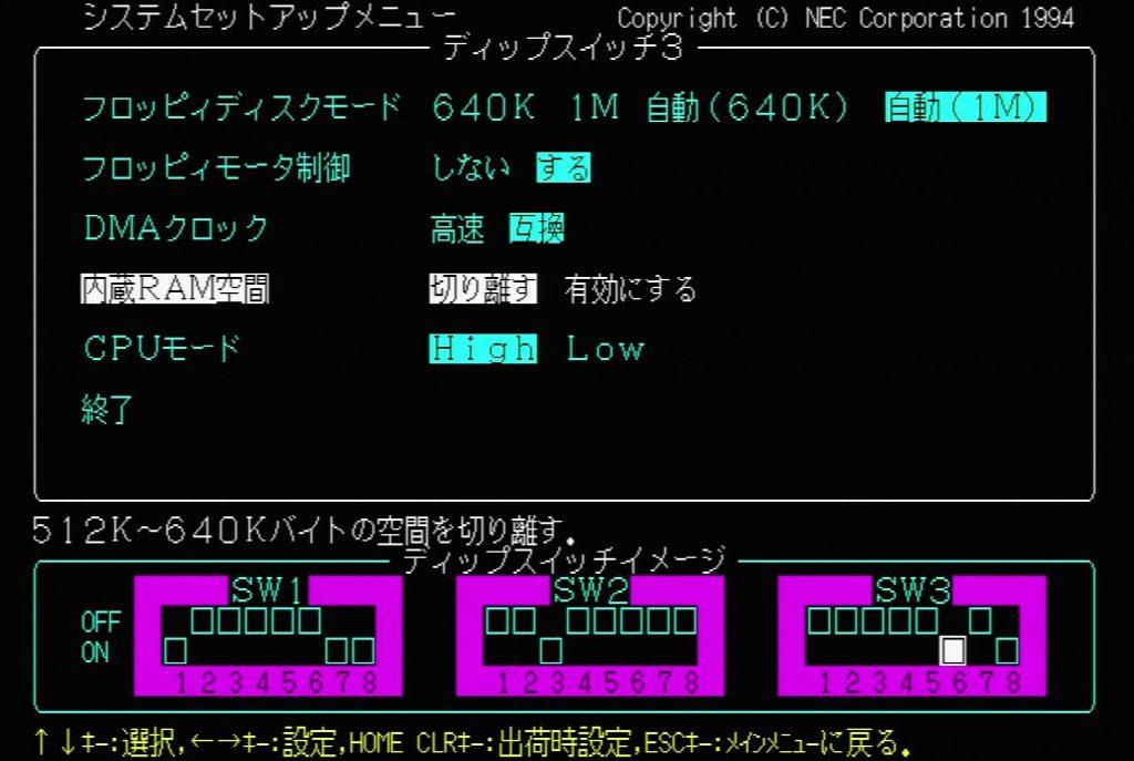 PC9821 BIOS - Internal RAM Hole
