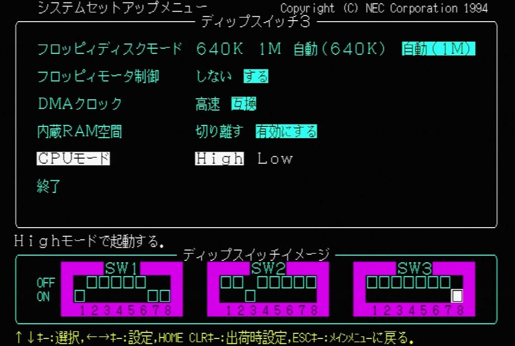 PC9821 BIOS - CPU Mode