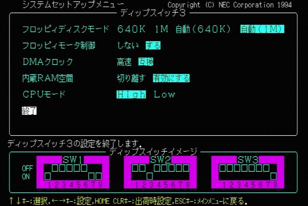 PC9821 BIOS - End