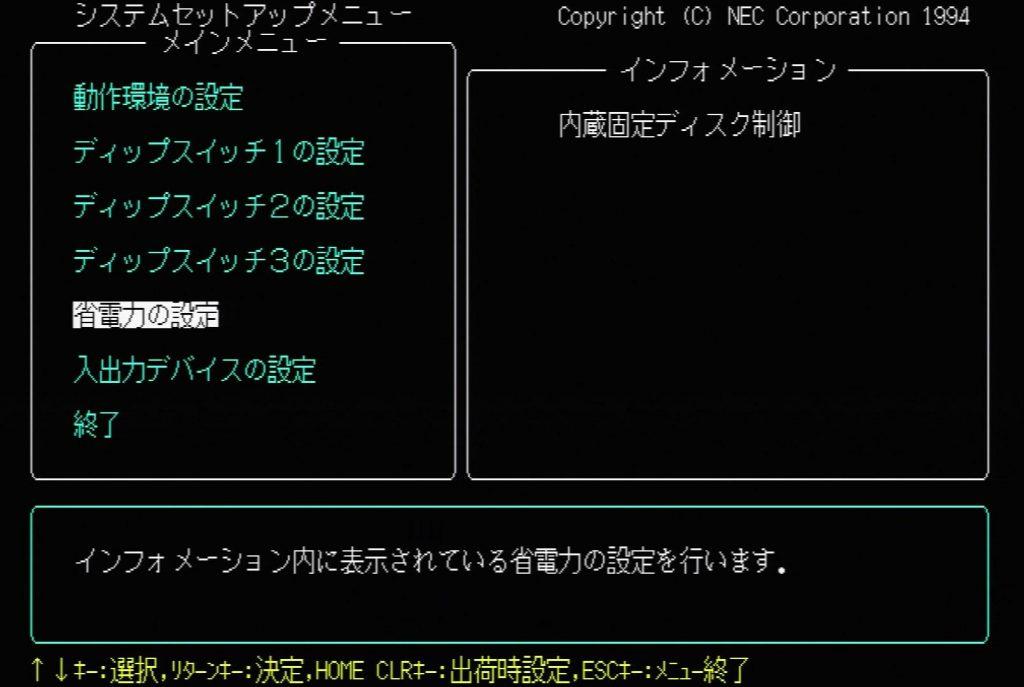 PC9821 BIOS - Power Saving Settings