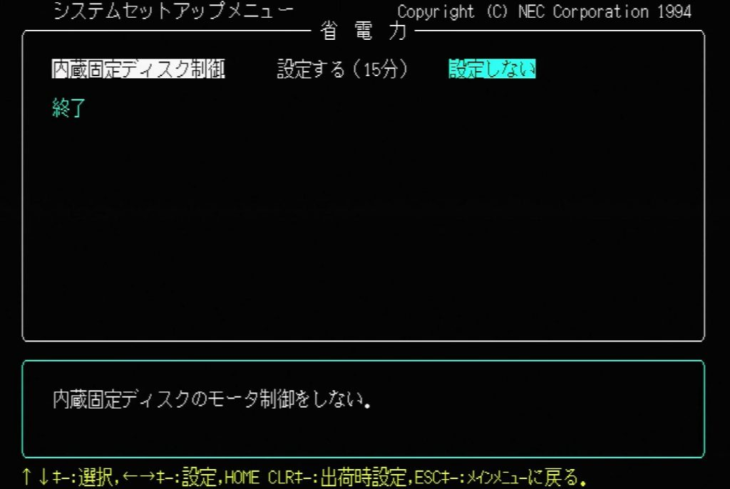 PC9821 BIOS - Internal Hard Disk Control