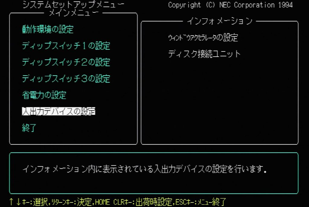 PC9821 BIOS - I/O Device Settings