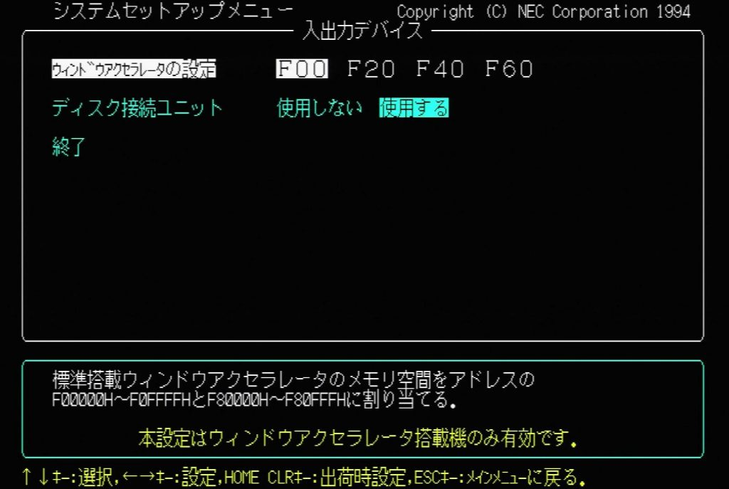 PC9821 BIOS - Window Accelerator Configuration