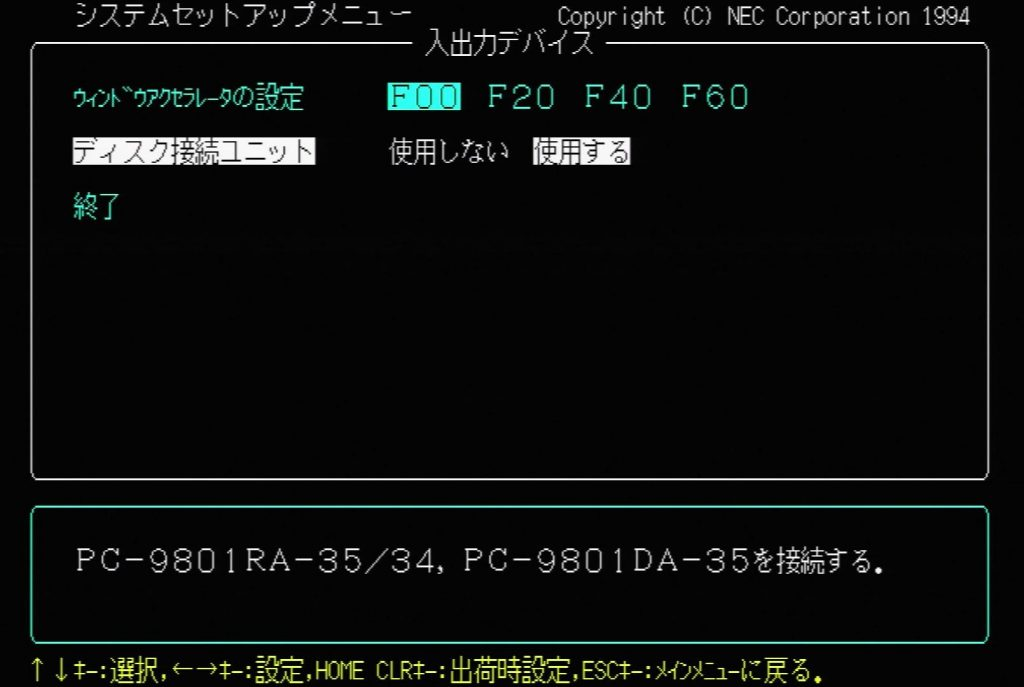 PC9821 BIOS - Disk Interface Unit