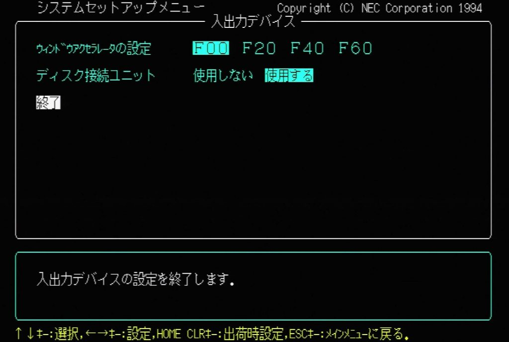 PC9821 BIOS - End