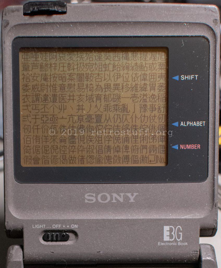 Sony DD-1EX Service Mode F1