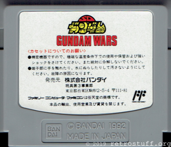 SD Gundam: Gundam Wars (cart back)