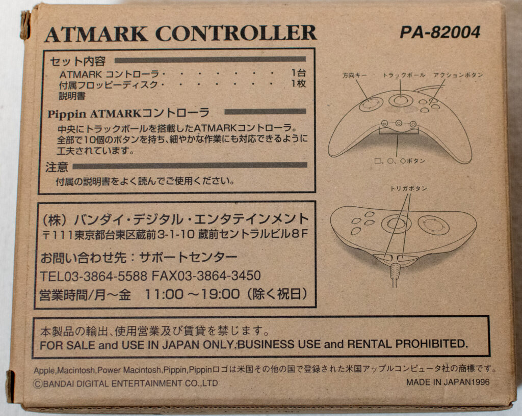Atmark Controller for Macintosh (PA-82004) box - back